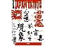 Japanese Kanji Book 2